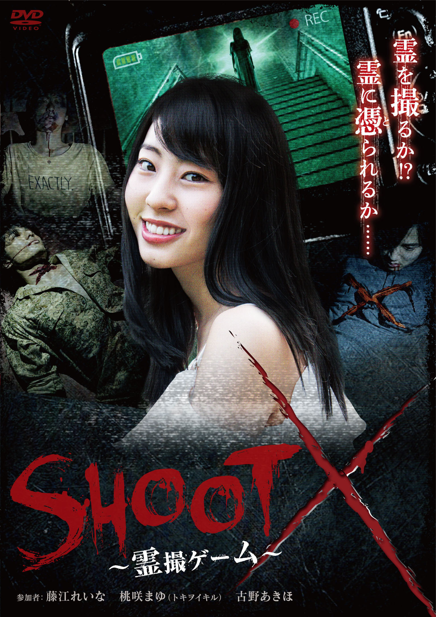 【受付開始】映画「SHOOT X」DVD & 5/13(日)上映会チケット 販売開始!